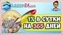НОВИНКА! Loany24 - Подробный обзор ПЕРСПЕКТИВНОГО проекта и мой ДЕПОЗИТ 530$ / ArturProfit