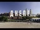 Кремль может направить Днепр мимо Украины