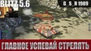 WoT Blitz - Стоит ли покупать премиум танк FV201 A45- World of Tanks Blitz (WoTB)