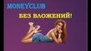 MONEY CLUB как заработать без вложений на просмотре сайтов.