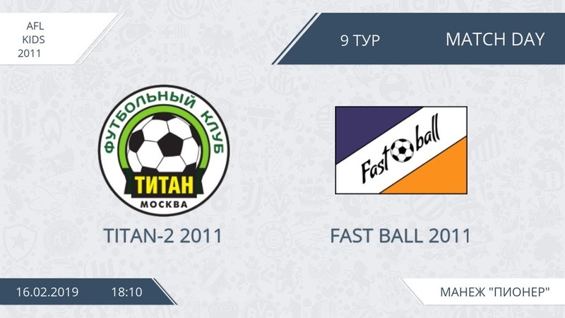 AFL for KIDS 2011. Day 9. Titan-2 2011 - Fast Ball 2011.