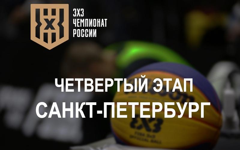 Прямая трансляция четвертого этапа Чемпионата России