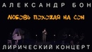 Александр Бон Любовь похожая на сон Лирический концерт COVER LIVE