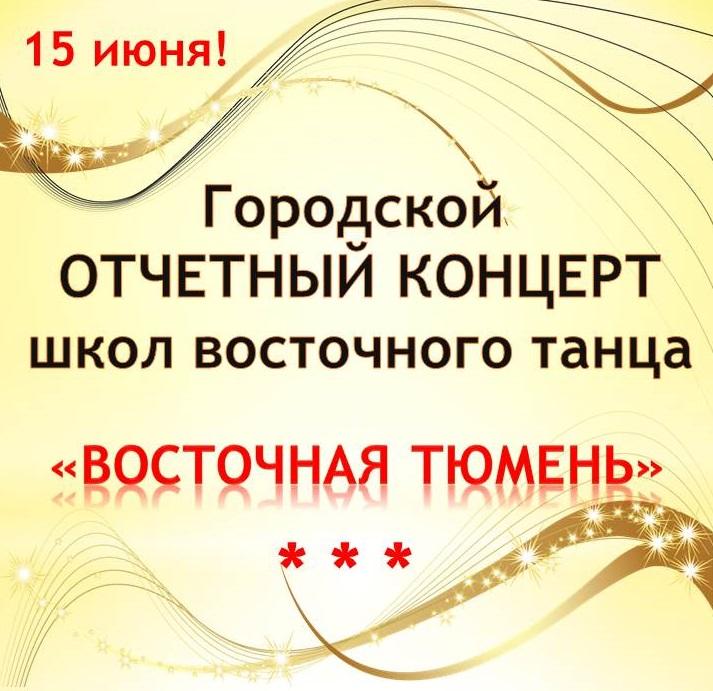 Афиша Тюмень Городской концерт по восточным танцам 15 июня