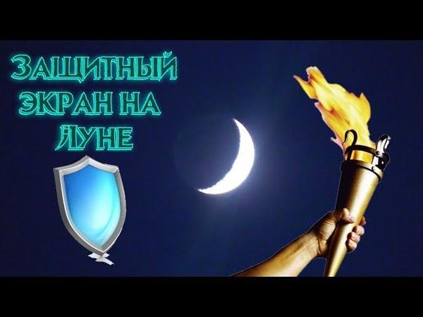 НЕВЕРОЯТНО! Лунный месяц в Крыму имеет защитный экран, июль 2019!