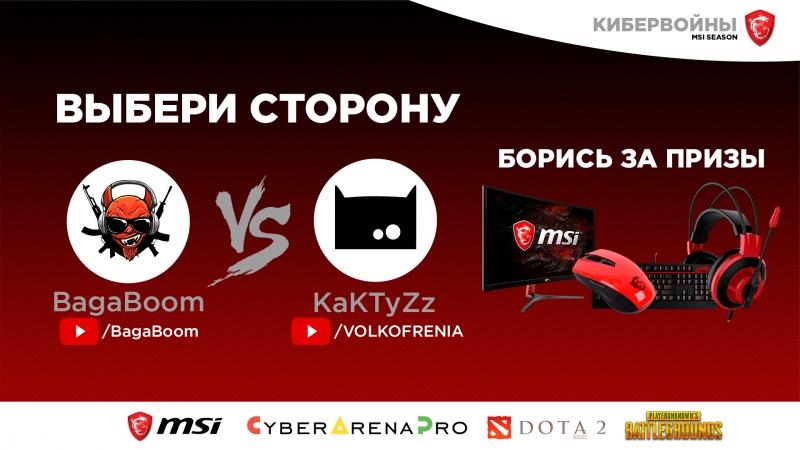 КИБЕРВОЙНЫ MSI season | KaKTyZz vs BagaBoom | Мультистрим