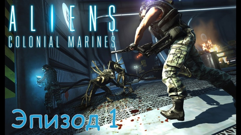 Aliens: Colonial Marines ➤ Прохождение ➤ Эпизод 1 ➤ Сигнал бедствия