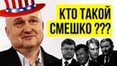 КТО ТАКОЙ СМЕШКО? Игорь Смешко - Новый Кандидат в Президенты Украины