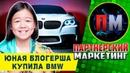 Школьница из Таиланда заработала на BMW благодаря видео блогу на Ютуб