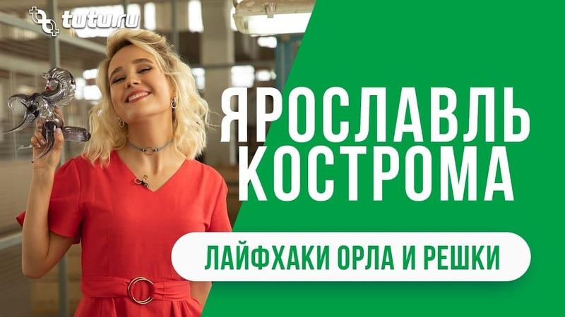Ярославль и Кострома Лайфхаки от Орла и Решки