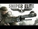 Sniper Elite 3 серия 1