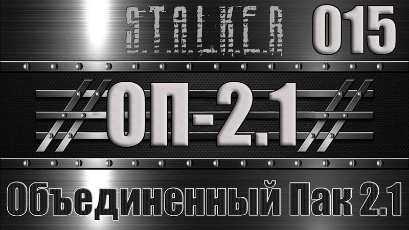 Сталкер ОП 2.1 - Объединенный Пак 2.1 Прохождение 015 ФРАЕР В ПОДЗЕМЕЛЬЕ АГРОПРОМА
