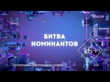 (Сергей Лазарев VS Макс Барских) Битва Номинантов - 19.04.19