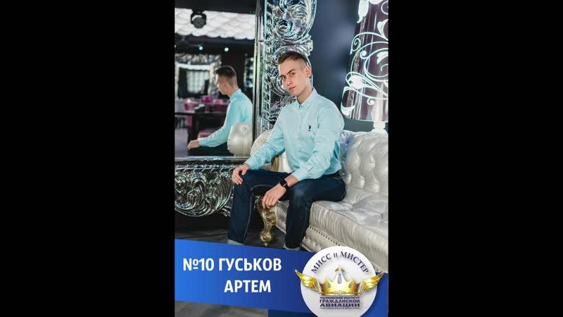 Гуськов Артем