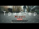 MiyaGi Триллер Новый Клип 2018