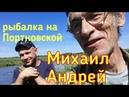 Летняя мормышка. Боковой кивок. Портновская. Рыбак Андрей Николаев.