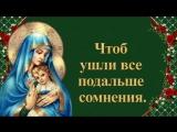 Рождество Пресвятой Богородицы!!! С праздником!!!