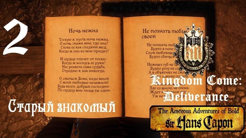 Kingdom Come Deliverance DLC Амурные приключения пана Птачека Часть 2 Старый знакомый