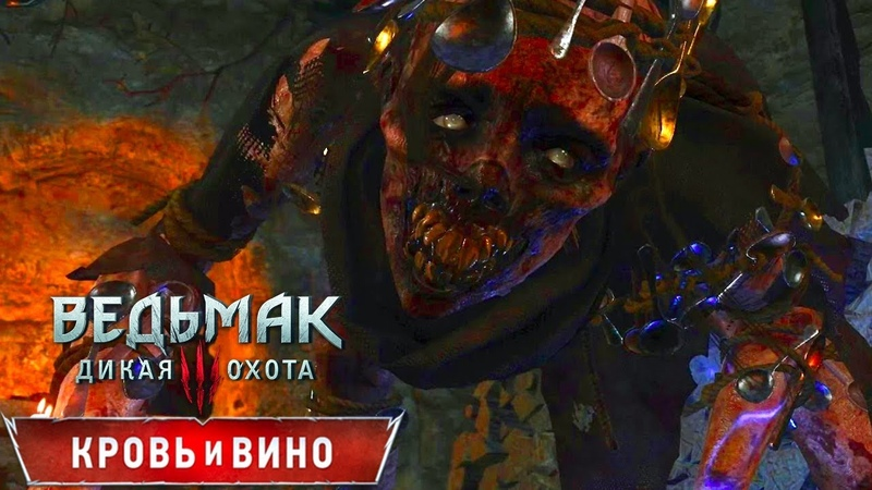 The Witcher 3: Blood and Wine ► КРОВЬ И ВИНО ► 11 Пятнистый Вихт