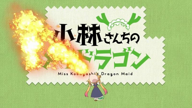 Дракон горничная госпожи кобаяши kobayashi san chi no maid dragon 14 серия на русском языке