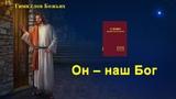 Лучшие Христианские Песни Бог с нами Он наш Бог