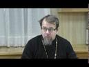 Лекция 28. Понять суть Рождества Христова (часть 1). Отец Константин Корепанов в Успенском Соборе