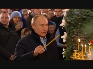 Путин на рождественском богослужении