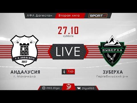 АНДАЛУСИЯ - ЗУБЕРХА 4-й тур Второй лиги ЛФЛ Дагестана 201819