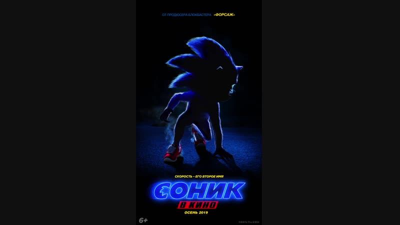 Анимированный постер «Соник в кино» (2019)