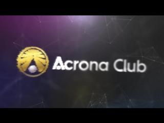 AcronaClub_видео-интро-длинная версия