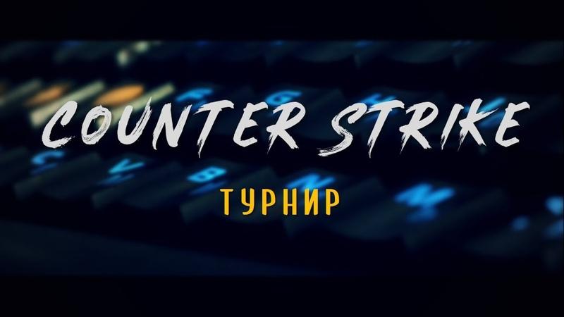 CS GO турнир Cyber League MADE in RU март Ангарск киберспорт