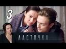 Ласточка 3 часть 2018 Остросюжетная мелодрама @ Русские сериалы