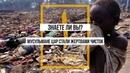 Уничтожение мусульман ЦАР. Незавершенное расследование Орхана Джемаля