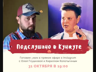 Кирилл Колотыгин «Подслушано в Кунжуте»