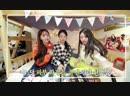 — Mirae Chaerin LinLin: 18.11.28 » Индивидуальная трансляция Cherry Attack @ Inssa Channel Cherry Bullet Ep. 1