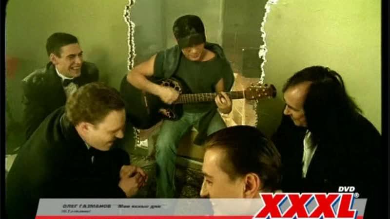 Олег Газманов Мои Ясные Дни 2003