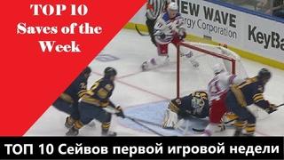 Топ10 сейвов первой игровой недели   Top 10 Saves of the Week 1