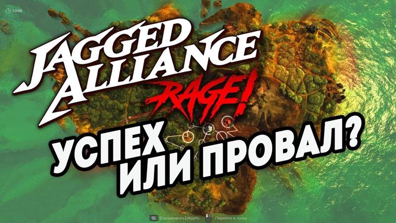 ВОЗВРАЩЕНИЕ ЛЕГЕНДАРНОЙ ТАКТИКИ Jagged Alliance Rage Прохождение