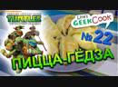 GeekCook №22 Пицца-гёза| Черепашки-ниндзя