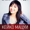 Keiko Matsui — Саранск — 26 марта