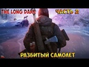 The Long Dark - THE LONG DARK ЧАСТЬ ВТОРАЯ! НАШЕЛ РАЗБИТЫЙ САМОЛЕТ! АСТРИД!
