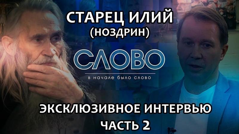 СЛОВО СТАРЕЦ ИЛИЙ НОЗДРИН ЭКСКЛЮЗИВНОЕ ИНТЕРВЬЮ ЧАСТЬ 2