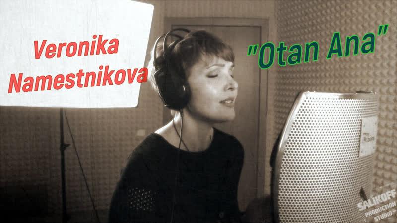 Salikoffproduction Вероника Наместникова-Отан Ана(родина мать-каз.)