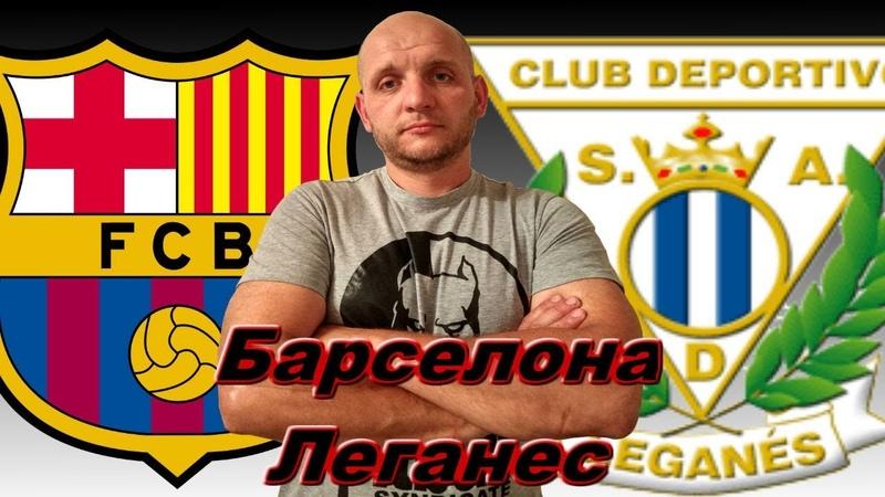 Барселона Леганес Прогноз и Ставки Испания Примера 20 01 2019