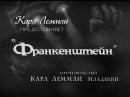 Франкенштейн 1931 Дубляж