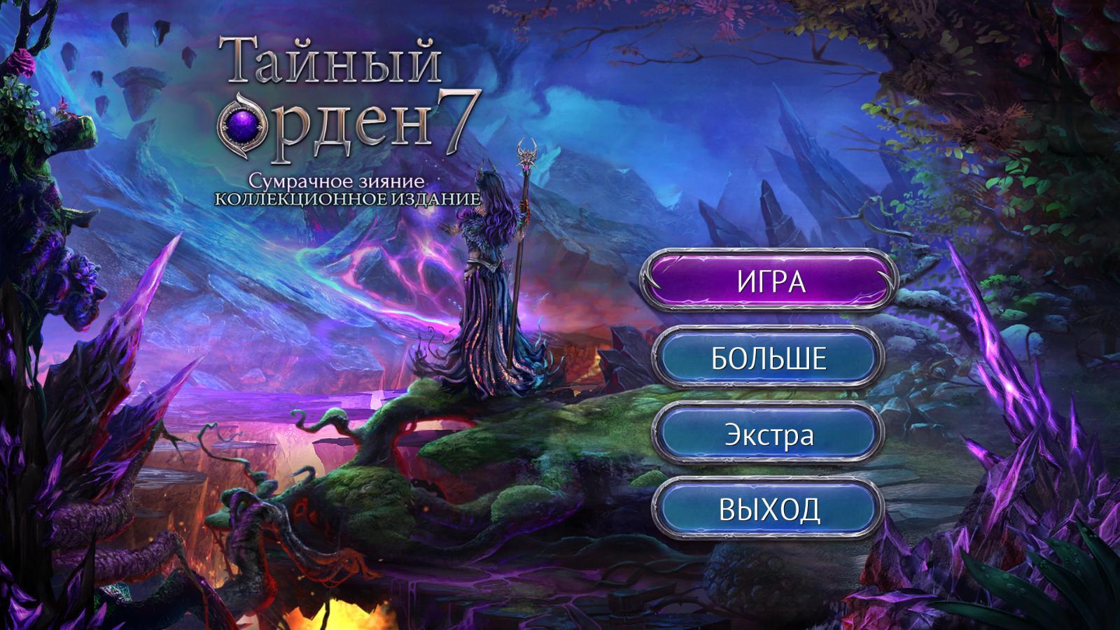Тайный орден 7: Сумрачное сияние. Коллекционное издание | The Secret Order 7: Shadow Breach CE (Rus)