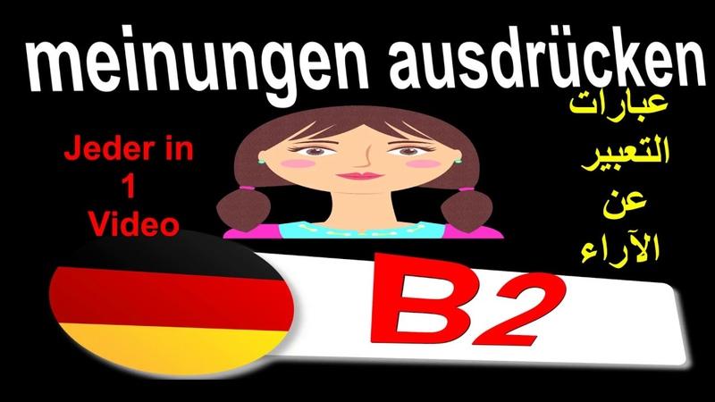 أهم درس في اللغة الألمانية لطلاب B2 B1➤meinungen ausdrücken
