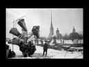 Говорит Ленинград Сообщение о полном снятии блокады Ленинграда 27 января 1944 года