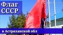 Поднят флаг СССР в Астраханской обл. пос. Алча.