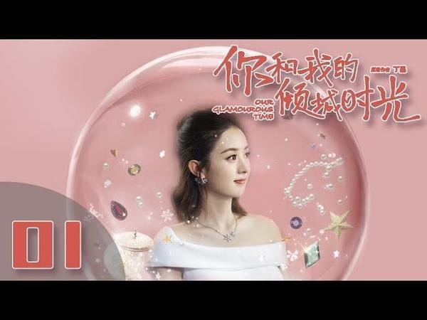 《你和我的倾城时光》第01集 都市励志剧(赵丽颖、金瀚、俞灏明、林源12